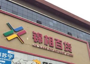 锦相百货连锁购物广场