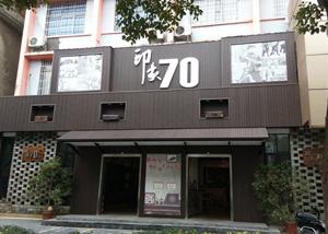 印象70连锁酒店