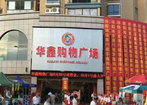 华鑫大型购物广场