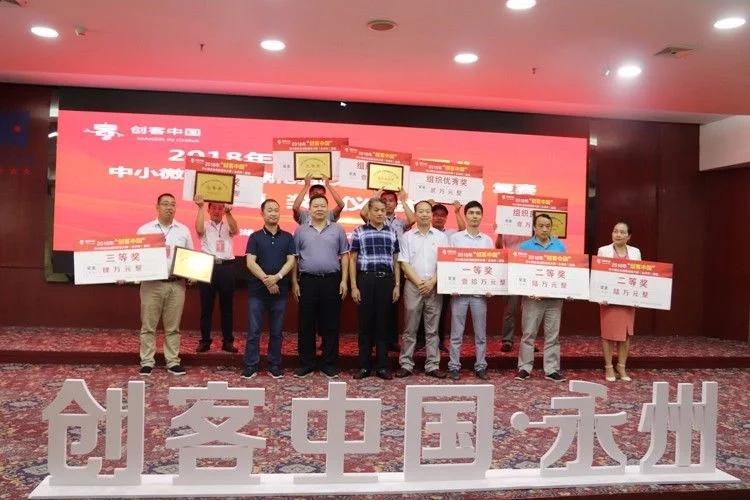 湖南火竞猜娱乐荣获2018年永州市创客中国复赛一等奖