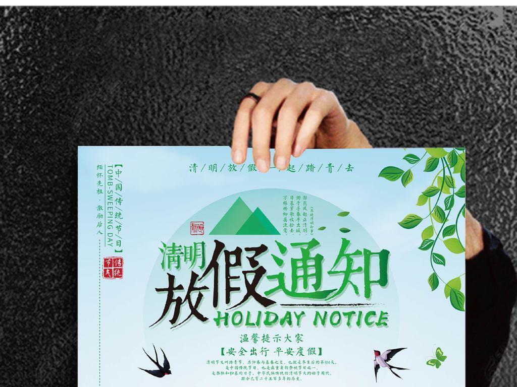 关于2019年清明节放假的通知