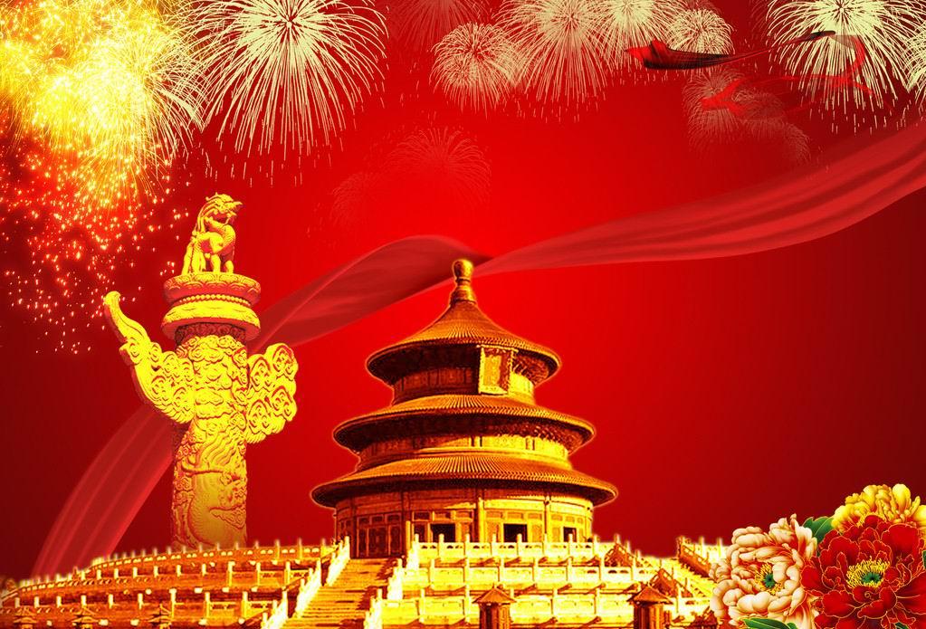 关于2019年国庆节放假及作息时间调整的通知