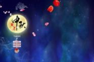 关于2019年中秋节放假的通知