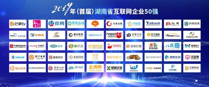 湖南火竞猜娱乐荣获2019年湖南省互联网企业50强荣誉