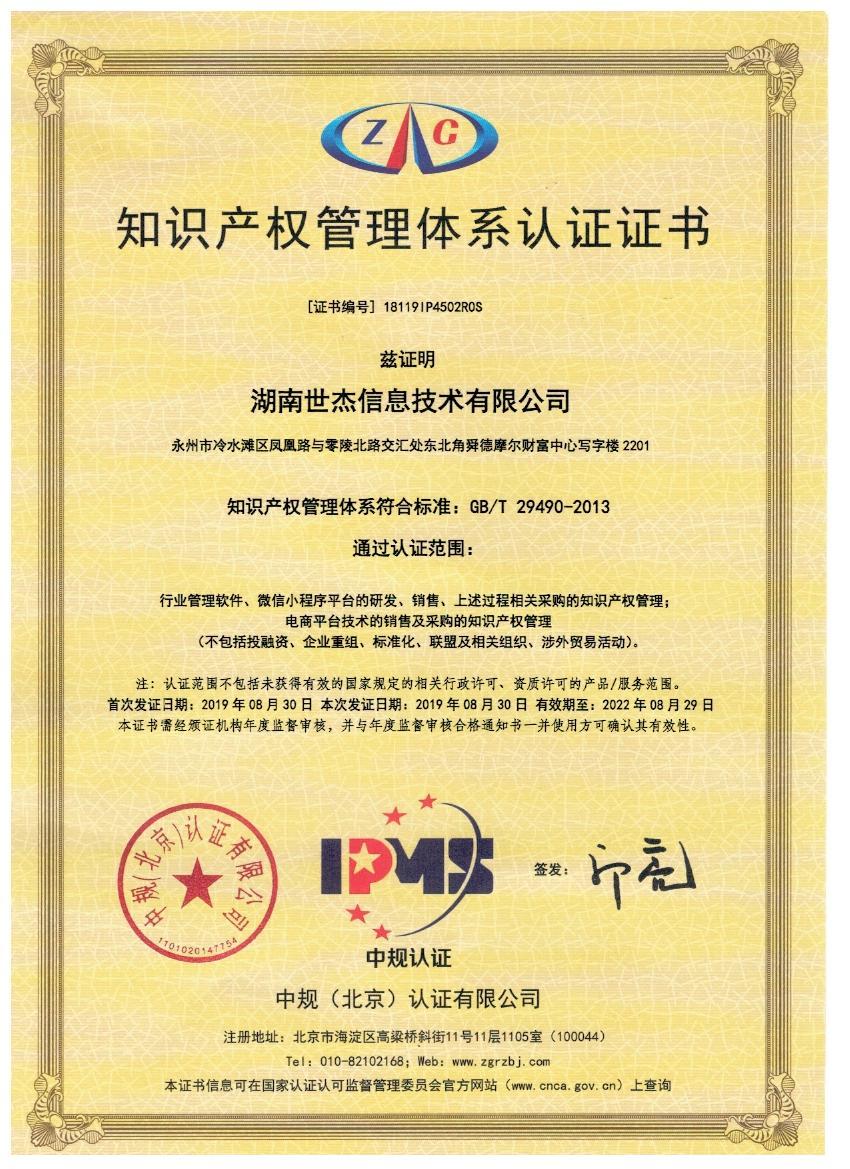 """湖南火竞猜娱乐获得""""知识产权管理体系认证证书"""""""