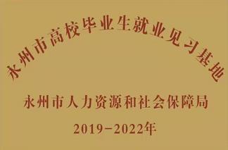 湖南火竞猜娱乐信息技术有限公司拟认定为永州市就业见习基地