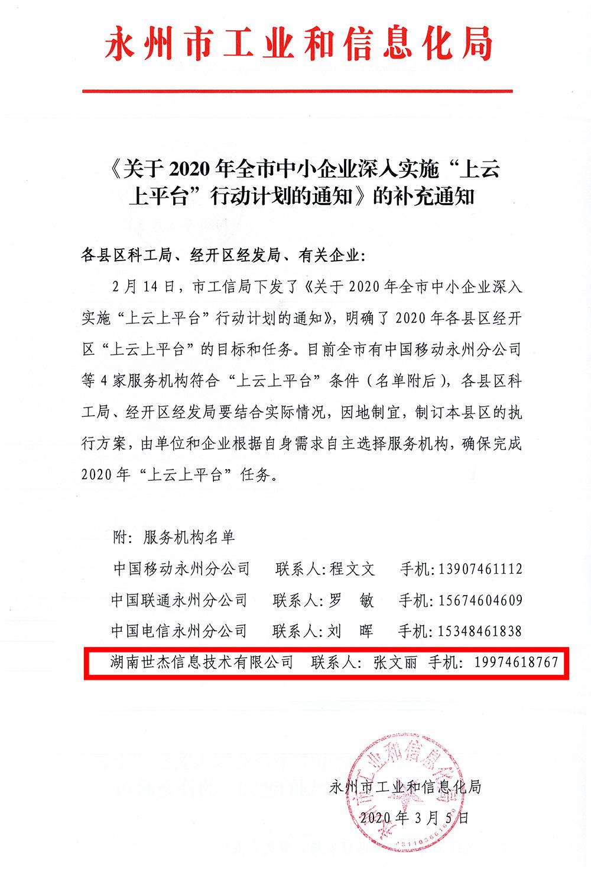 永州市工信局指定湖南火竞猜娱乐信息技术有限公司成为上云上平台服务机构之一